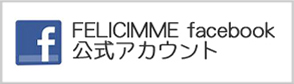 Felicimme facebook 公式アカウント